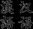 hanyu chinese characters