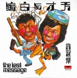 """Sam Hui album """"The Last Message"""""""